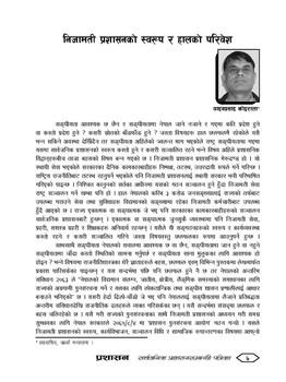 Prasad and prasad public administration pdf