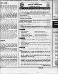 कक्षा ११ को ग्रेडवृद्धि परीक्षाको नतिजा २०७६ पुस १ गते