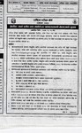 ग्रेटसिट, मार्क लेजर छपाई सम्बन्धि बोलपत्रको सूचना २०७६ माघ २३