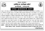 नेपाल सरकार राष्ट्रिय परीक्षा बोर्ड सानोठिमी, भक्तपुरको परीक्षा शुल्कसम्