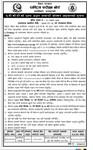 U.P.V.C. को छाना जडान गर्ने सम्बन्धिको सूचना २०७७ चैत्र २५ गते