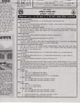 शैक्षिक-सत्र २०७५-०७६ को बार्षिक कार्यतालिका २०७५ भाद्र ११ गते