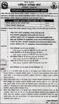 कक्षा १२ को ग्रेडवृद्धि  (पुरक) परीक्षाको सुचना  २०७५ असोज ४ गते