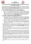 २०७५ चैत्रमा सञ्चालन हुने माध्यमिक शिक्षा परीक्षा (कक्षा–१०) मा सहभागी हुन