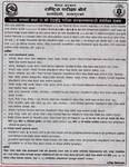 २०७५ सालको कक्षा ११ को ग्रेडवृद्धि परीक्षा सञ्चालन सम्बन्धी संशोधित सूचना