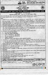 कार्यालय रंगरोगन गर्ने सम्बन्धि सूचना २०७५ फागुन २७ गते