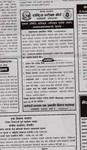 सुचना प्रविधि अधिकृत आवश्कतासम्बन्धिको सूचना २०७६ असोज ५ गते
